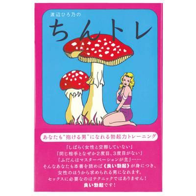 ちんトレ(マニュアル本)